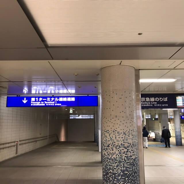 ターミナル間連絡通路